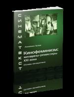 Кинофеминизм: женщины-режиссеры XXI века