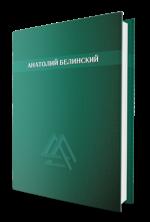Белинский А.И. Собрание сочинений. Том 1