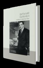 Виталий Бианки: жизнь и творчество