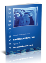 Киноистория России. Часть 2. Век российского кино