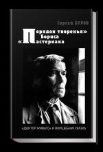 """""""Порядок творенья"""" Бориса Пастернака. """"Доктор Живаго"""" и структурные модели В. Проппа"""