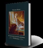 Из французской лирики 18 века: переводы и комментарии