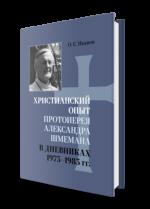 Христианский опыт протоиерея Александра Шмемана в «Дневниках 1973 - 1983гг.»