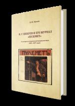 Н. Г. Шебуев и его журнал «Пулемет»: К истории сатирической журналистики 1905–1907 годов