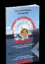 Санкт-Петербургский гороскоп