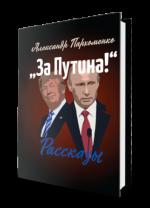 """За Путина!"""