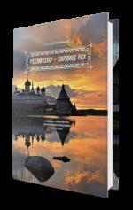 Русский Север - сокровище Руси. Живопись, архитектура, декоративно-прикладное искусство.