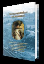 Записки, касающиеся истории войны 1812 года между Францией и Россией и принадлежащие перу штабного офицера французской армии